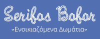 Ενοικιαζόμενα Δωμάτια Μποφόρ - Σέριφος